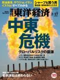 週刊東洋経済2016年2月27日号