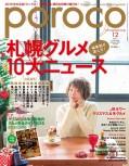 poroco 2015年12月号