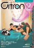 〜恋愛男子ボーイズラブコミックアンソロジー〜Citron VOL.2