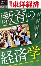 教育の経済学−週刊東洋経済eビジネス新書No.144