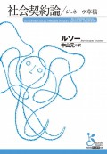 【期間限定・特別価格】社会契約論/ジュネーヴ草稿