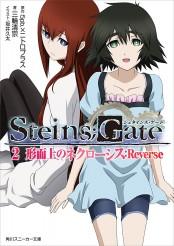 STEINS;GATE 2 形而上のネクローシス:Reverse