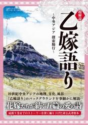 超解読 乙嫁語り 〜中央アジア 探索騎行〜