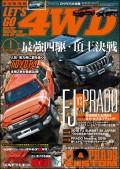LET'S GO 4WD【レッツゴー4WD】2017年1月号