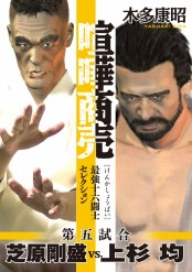 喧嘩商売 最強十六闘士セレクション(5) 第五試合 芝原剛盛vs.上杉均