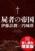 【期間限定試し読み増量版】屍者の帝国