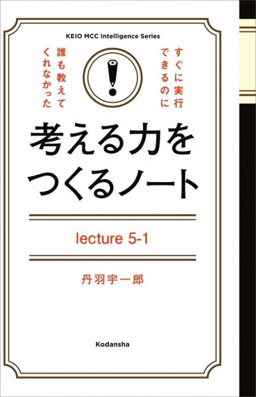 考える力をつくるノートLecture5−1「ぬるま湯」から出なさい!