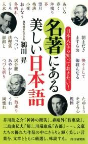 日本人なら知っておきたい! 名著にある美しい日本語