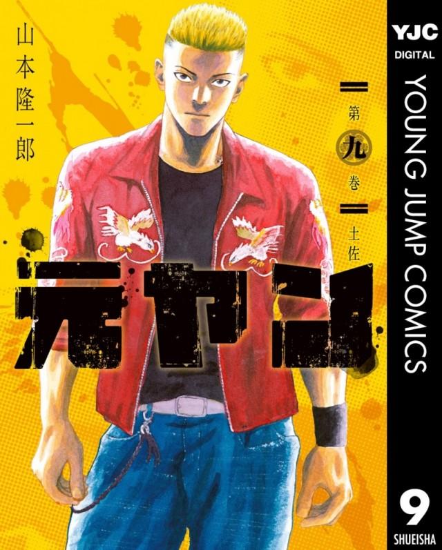 元ヤン 9