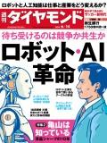 週刊ダイヤモンド 14年6月14日号
