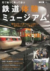 【期間限定価格】見て触って乗って遊ぶ 鉄道体験ミュージアム