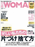 日経ウーマン2017年1月号
