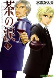 茶の涙〜Larmes de the〜(4)