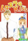 イタズラなKiss(フルカラー版) 2巻