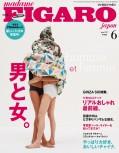 madame FIGARO japon(フィガロ ジャポン)2017年 6月号