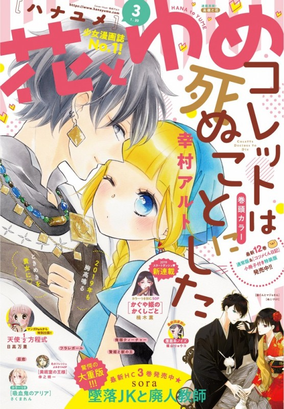 【電子版】花とゆめ 3号(2019年)