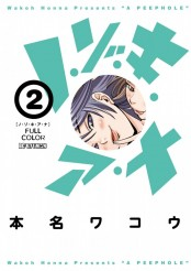 ノ・ゾ・キ・ア・ナ フルカラー 2