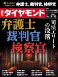 週刊ダイヤモンド 17年2月25日号