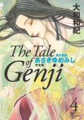源氏物語 あさきゆめみし 完全版 The Tale of Genji(4)