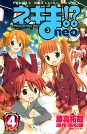 ネギま!? neo(4)