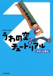 うわの空チュートリアル(3)