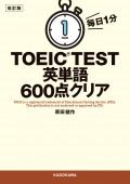 改訂版 毎日1分 TOEIC TEST英単語600点クリア