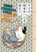 【無料】そうだ、羽生山へび子読もう。