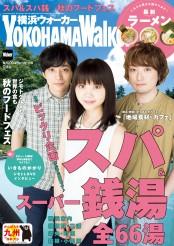 YokohamaWalker横浜ウォーカー 2016 9月号