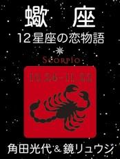 蠍座 -12星座の恋物語-