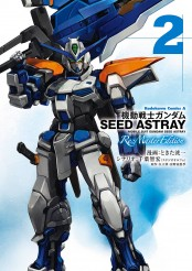 機動戦士ガンダムSEED ASTRAY Re: Master Edition(2)