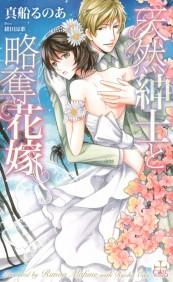 天然紳士と略奪花嫁【特別版】