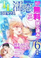 TL濡恋コミックス 無料試し読みパック 2014年8月号(Vol.8)