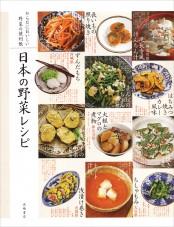 からだにおいしい野菜の便利帳 日本の野菜レシピ