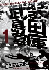 武装島田倉庫 1