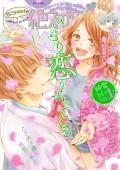 絶対恋愛Sweet 2017年3月号