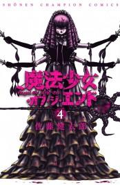 魔法少女・オブ・ジ・エンド 4