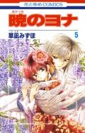 暁のヨナ(5)
