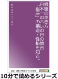 銀座の歩き方。日本一のハレの日の舞台「銀座」の構造・性格を知る。