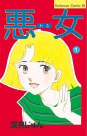 悪女(わる)(1)