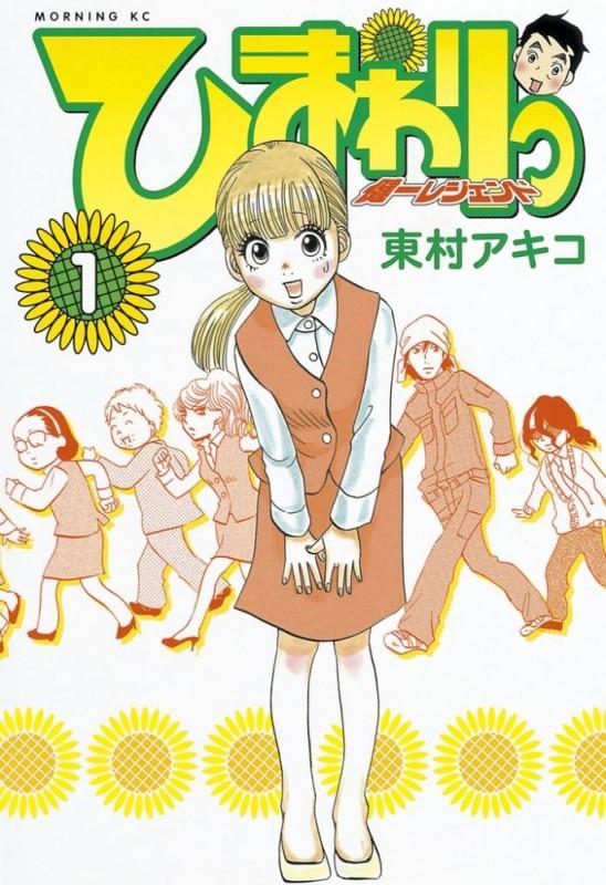 ひまわりっ 〜健一レジェンド〜(1)