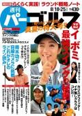 週刊パーゴルフ 2015/8/18.25号
