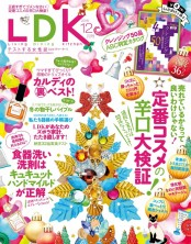 LDK (エル・ディー・ケー) 2016年 12月号