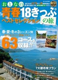【期間限定価格】おとなの青春18きっぷの旅 ベストセレクション