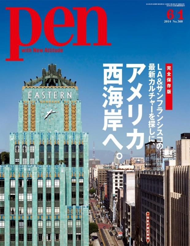 Pen 2014年 6/1号