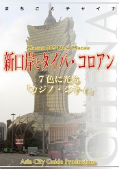 マカオ005新口岸とタイパ・コロアン 〜7色に光る「カジノ・シティ」