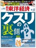週刊東洋経済2014年9月13日号