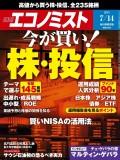 週刊エコノミスト2015年7/14号