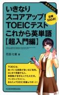 いきなりスコアアップ! TOEIC(R) テスト これから英単語【超入門編】 目標500点!