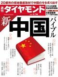 週刊ダイヤモンド 14年5月24日号