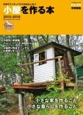 【期間限定価格】手作りウッディハウスがおもしろい! 小屋を作る本2015−2016